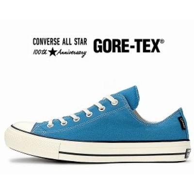 【コンバース オールスター 100周年 ゴアテックス】CONVERSE ALL STAR 100 GORE-TEX BLUE 32169366 オックス スニーカー ローカット ブル