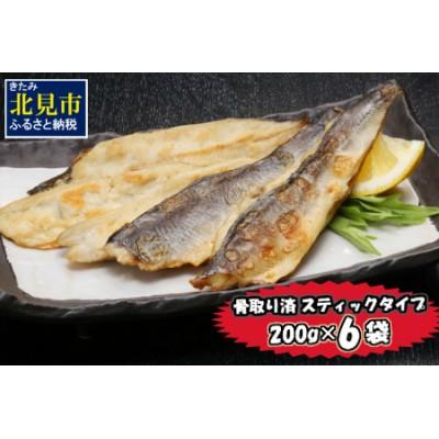 【A-008】北海道産 干し真ほっけセット(骨取り済スティックタイプ・200g×6袋)