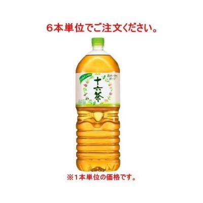 [飲料]12本まで同梱可 アサヒ 十六茶 2L【6本単位でご注文ください】(16茶 16 2リットル 2000mlPET)(カフェインゼロ)