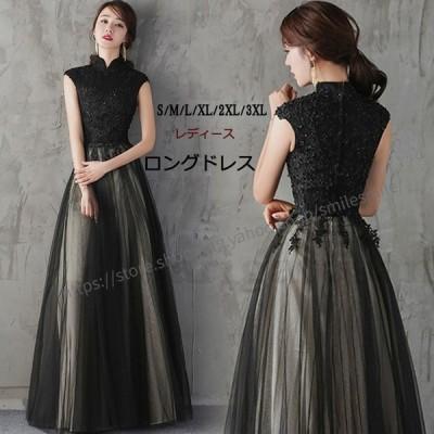 ドレス 結婚式 パーティードレス 袖なし 立ち襟 ロングドレス マキシ丈 大きいサイズ パーティドレス 二次会 発表会 お呼ばれ 黒ドレス 着痩せ