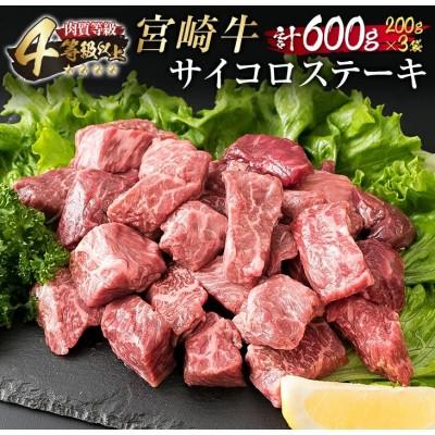 ≪肉質等級4等級以上≫宮崎牛サイコロステーキ(計600g)