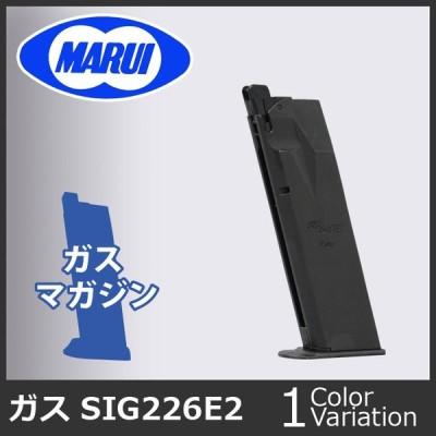 MARUI(東京マルイ) SIG P226E2用スペアマガジン 【ガスブローバック】G-31