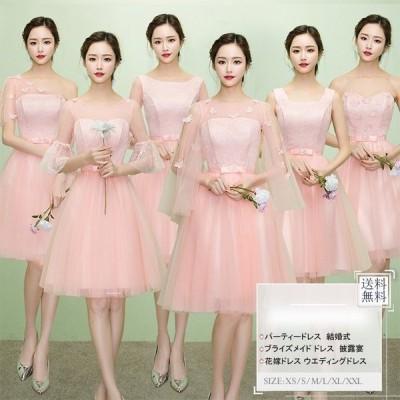 イブニングドレスブライダルウェディングドレスパーティードレスブライズメイドドレスお揃いドレス二次会花嫁披露宴
