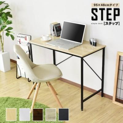 デスク おしゃれ ゲーミング シンプル ワークデスク パソコンデスク オフィスデスク oaデスク 書斎 デスク パソコン ステップ95 北欧