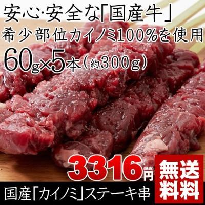 牛肉 肉 焼肉 カイノミ ステーキ串 約60g×5本 約300g  国産牛 カイノミ100% 赤身肉 送料無料
