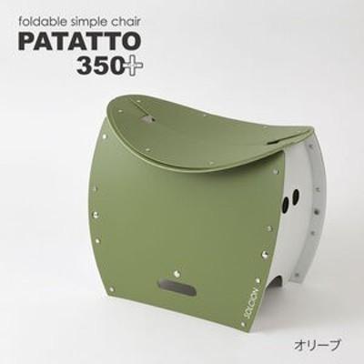 ソルシオン トイレ PATATTO350 PLUS(パタット350 プラス)   オリーブ×ホワイト