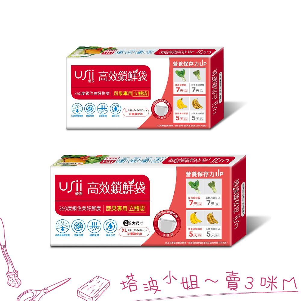 USii 優系 高效鎖鮮袋-立體袋L(20入) XL(12入) 保鮮袋