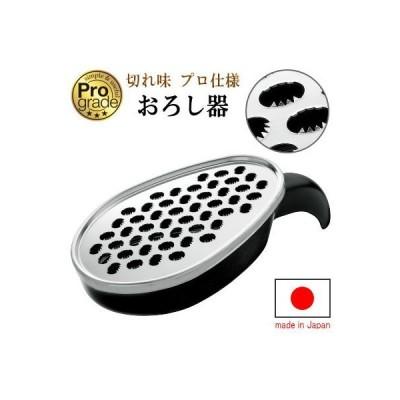 おろし器 日本製 プログレード やさしいおろし器 国産 大根おろし器 おすすめ キッチンツール 粗め 細かく やわらかく おろせる