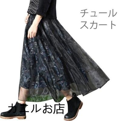 チュールスカート レディース フレアスカート スカート ミモレスカート ロングスカート チュール 花柄 花柄スカート ウエストゴム ふんわり ボリューム