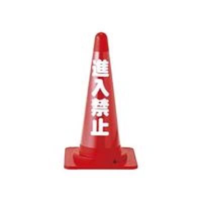 日本緑十字社日本緑十字社 カラーコーン透明表示カバー 無反射タイプ「進入禁止」 CC-3 1枚 61-9939-28(直送品)
