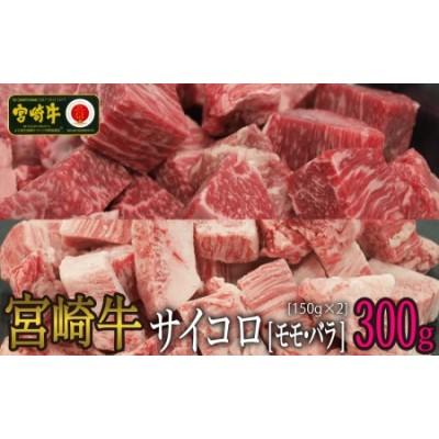 宮崎牛サイコロ300g(バラ150g・もも150g)