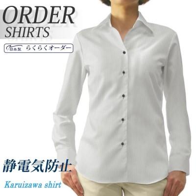 オーダーシャツ レディース ブラウス オーダーワイシャツ 長袖 半袖 七分 大きいサイズ スリム オーダー 日本製 形態安定 軽井沢シャツ