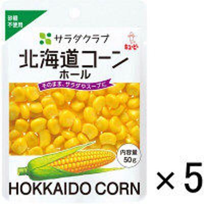 キユーピーキユーピー サラダクラブ 北海道コーン ホール 50g 1セット(5個)