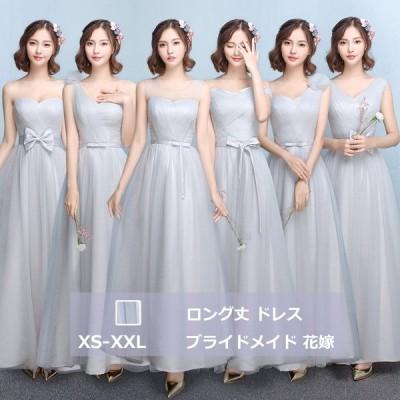 ロングドレス ウェディングドレス 無地 パーティードレス ナイトドレス 結婚式ドレス 花嫁の介添え お呼ばれドレス フォーマル 花嫁 披露宴 二次会 成人式ドレス