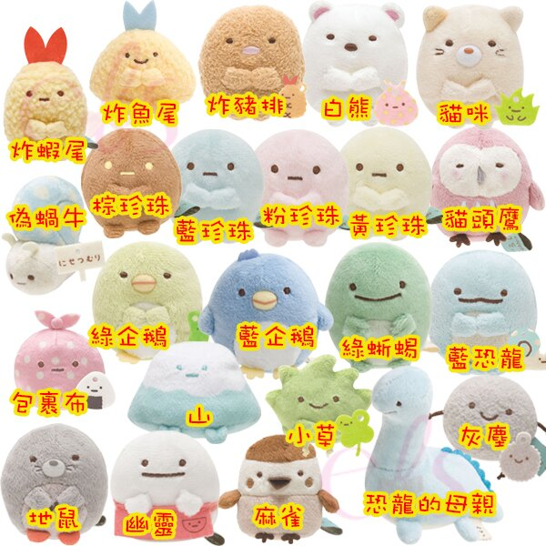 日本帶回 正版 San-X 角落生物 角落小夥伴 迷你掌上型 沙包絨毛小玩偶 娃娃 多款供選 ☆艾莉莎ELS☆