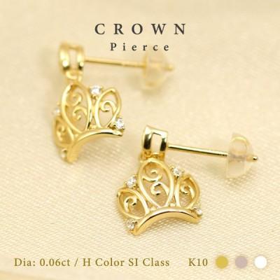 K10 YG/WG/PG ダイヤモンド  0.06ct Hカラークラス/SIクラス クラウン モチーフ ピアス 王冠 クラシカル ゴールド 10金 ダイヤ カラーは選べる プレゼント 両耳