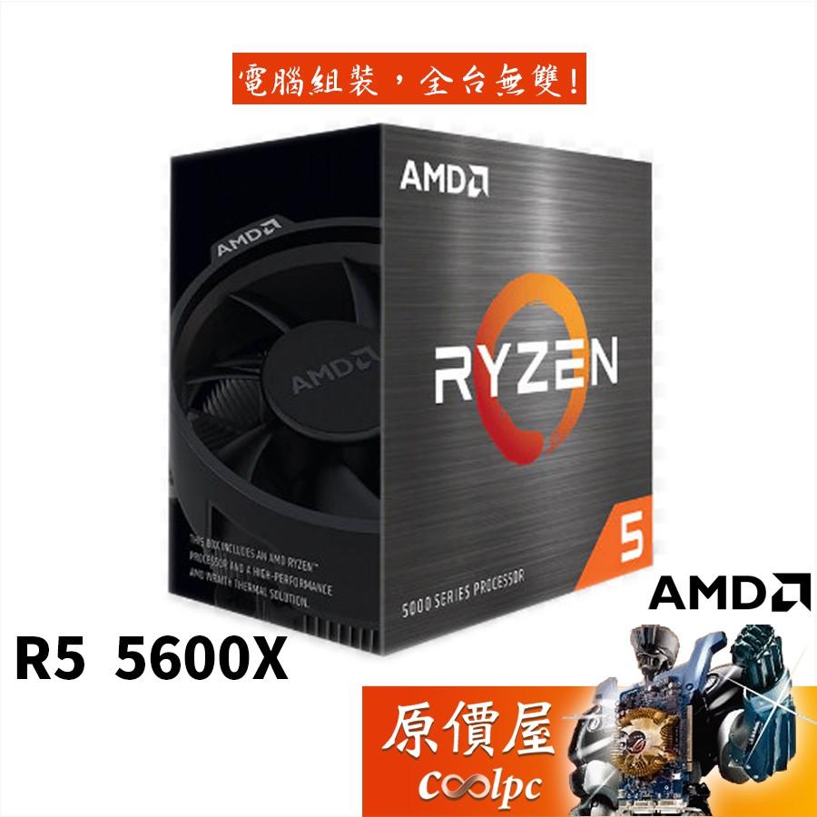 AMD超微 R5 5600X 【6核/12緒】3.7G (↑4.6G)/AM4/無內顯/CPU/原價屋