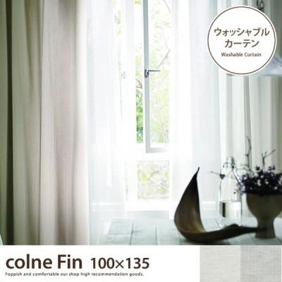 colne Fin コルネ ファン 100×135 1.5倍ヒダ カーテン オーダーカーテン ウォッシャブル ナチュラル シンプル ベーシック 天然素材混 北欧 可愛い