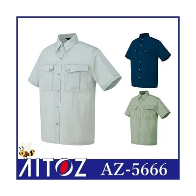 作業服 半袖シャツ AITOZ アイトス 半袖シャツ AZ-5666 作業着 春夏