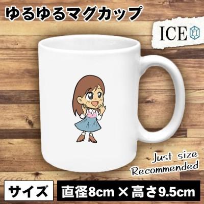 女性 おもしろ マグカップ コップ 陶器 可愛い かわいい 白 シンプル かわいい カッコイイ シュール 面白い ジョーク ゆるい プレゼント プレゼント ギフト