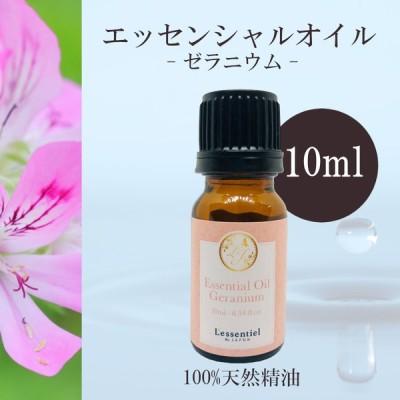 【ゼラニウム】精油 10ml  女性 甘い香り リラックス 落ち着き アロマ 自然 天然 エッセンシャルオイル シンプル 単体 葉