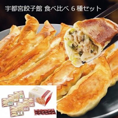 宇都宮餃子館 食べ比べ 6種セット 冷凍餃子 送料無料 宇都宮餃子 タレ付き