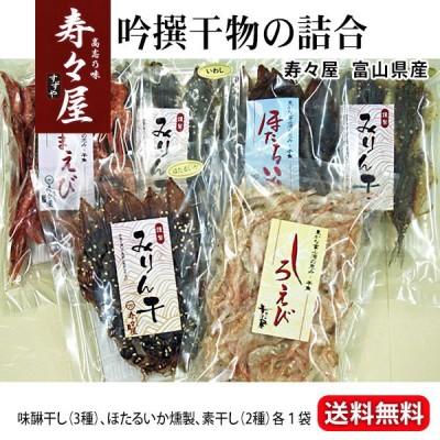 吟撰干物の詰合 寿々屋 富山県
