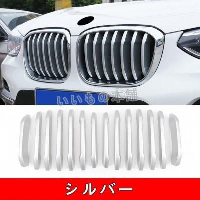 送料無料 BMW・ X3/X4 G01/G02用 フロントラジエータグリル ガーニッシュ カバー 1セット 選べる2色