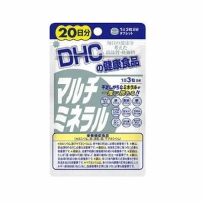 送料無料 DHC dhc ディーエイチシー 【お試しサプリ】DHC マルチミネラル 20日分 (60粒)カルシウム 鉄 銅 亜鉛 セレン マンガン サプリ
