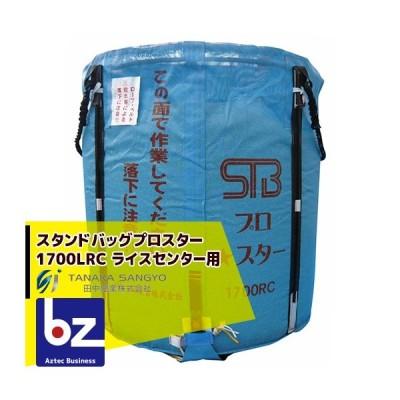 田中産業|穀類輸送袋 スタンドバッグプロスター1700リットルRC(ライスセンター専用)|法人限定