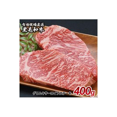 有田牧場黒毛和牛 グリムキ サーロインステーキ400g<1.5-128>