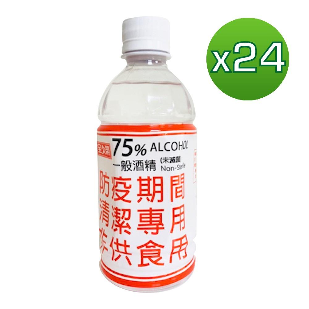 【全久榮】75%防疫酒精 350ML x 24瓶 (48小時內出貨) 防疫指揮中心核可製造