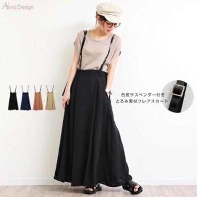 エコレザー 合皮 サスペンダー付き とろみ フレア スカート