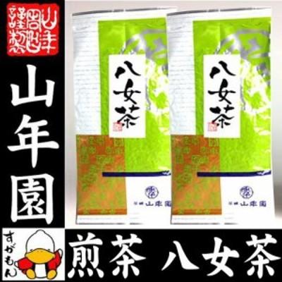 日本茶 煎茶 茶葉 八女茶 100g×2袋セット 煎茶 緑茶 ギフト 還暦祝い 男性 送料無料 お茶 お歳暮 お年賀 2021 ギフト プレゼント 内祝い