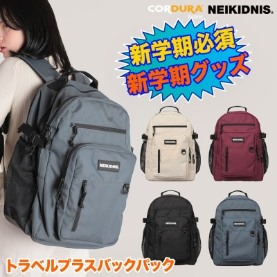 💙NEIKIDNIS💙韓国大人気❗新学期必須 TRAVEL PLUS BACKPACK ネイキドニス⭐リュック かばん 高校生
