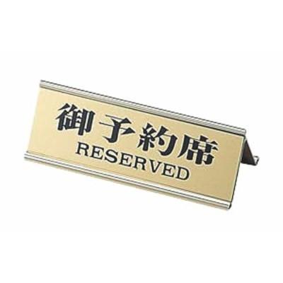 えいむ 店舗用品 テーブルサイン アルミ A型 御予約席 RY-32J ゴールド