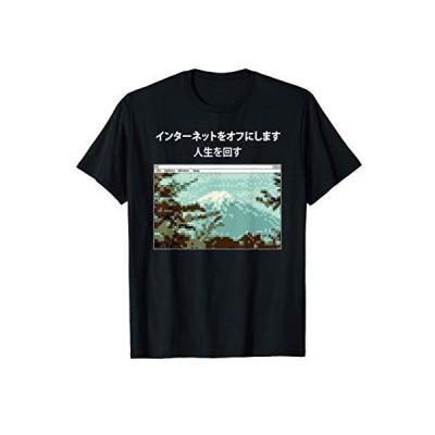 面白いVaporwaveミームデザインインターネットをオフにするライフをオンにする. Vaporwave meme Tシャツ