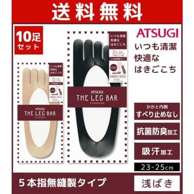 10足セット ATSUGI THE LEG BAR アツギザレッグバー 5本指 フットカバー プレーン調 ソックス 靴下 くつ下 くつした VLN4590-SET