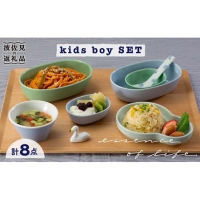 【波佐見焼】【essence】kids boyセット【西海陶器】 1 20337 [OA239]