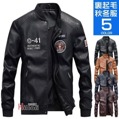 ライダースジャケット レザージャケット メンズ 革ジャン アウター ブルゾン バイク ボア MA1 MA-1 コート 秋 冬