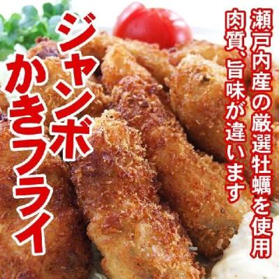 かき・牡蠣・フライ 送料無料  ジャンボ!かきフライ 450g 10個入り 冷凍 * 1配送先に2セットお買い上げで1セットプレゼント