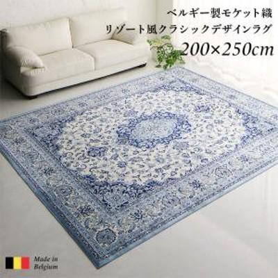ラグ マット 絨毯 おしゃれ ベルギー製モケット織リゾート風クラシックデザインラグ 200×250cm