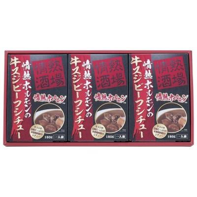 無料包装・無料熨斗名書き 情熱ホルモンの牛スジビーフシチュー3P お祝 内祝 ご挨拶