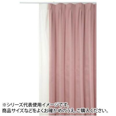 ※受注生産 防炎遮光1級カーテン ピンク 約幅150×丈178cm 2枚組