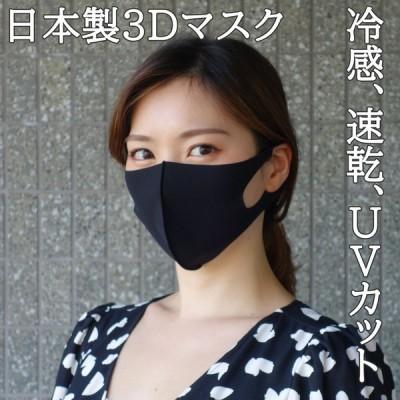 【接触冷感、UVカット】洗える日本製マスク ブラック 男女兼用 (5枚入) 【日本製】