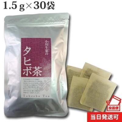 小川生薬 タヒボ茶 1.5g×30袋 ポスト投函便