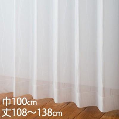 レースカーテン UVカット | カーテン レース アイボリー ウォッシャブル UVカット 巾100×丈108〜138cm TD9032 KEYUCA ケユカ