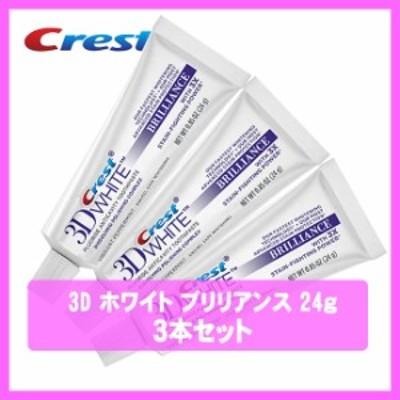 ★安心の国内発送★ クレスト 歯磨き粉 3D ホワイト ブリリアンス 3個セット 24g ホワイトニング crest 3d クレスト3d
