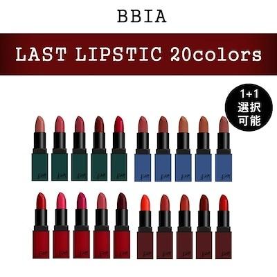 Last Lipstick 20colors 1+1