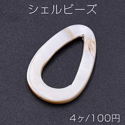シェルビーズ 中抜き雫 20×30mm【4ヶ】